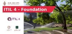 دوره ITIL 4 Foundation