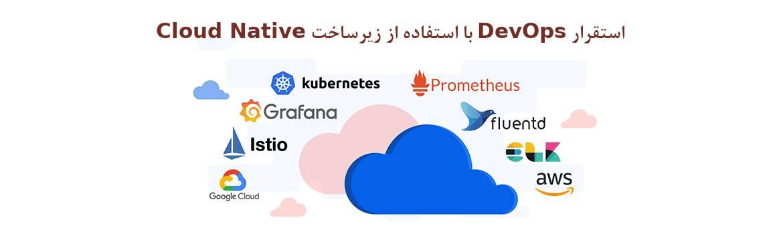 پروژه استقرار DevOps با استفاده از زیرساخت Cloud Native