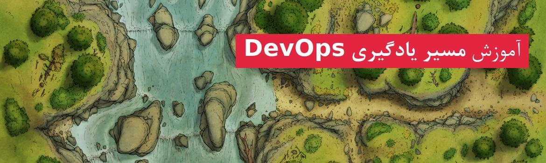 آشنایی با مسیر یادگیری DevOps