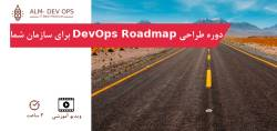دوره آموزش طراحی DevOps Roadmap برای سازمان شما