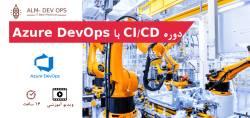 دوره آموزش ci cd با پیاده سازی پروژه های اجرایی در Azure DevOps